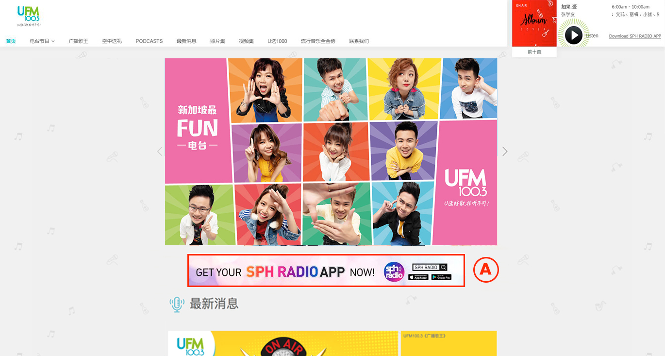UFM100.3-Advertise-with-Us-2020